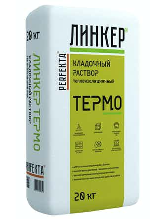 Раствор кладочный Perfekta Линкер Термо, 20 кг