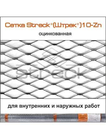 Сетка штукатурная Streck 10-Zn, 10 м2