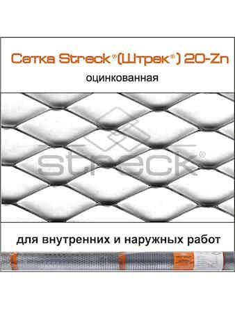 Сетка штукатурная Streck 20-Zn, 15 м2