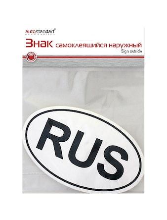 Знак самоклеящийся наружный RUS
