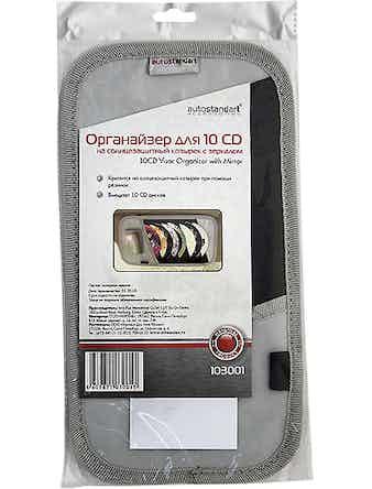Органайзер для 10CD на солнцезащитный козырек c зеркалом