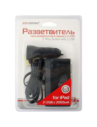 Разветвитель прикуривателя на 2 гнезда и 2 USB