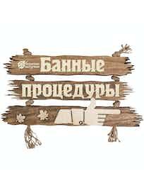Табличка Банные штучки 32313 'Банные процедуры', 35 х 20 см