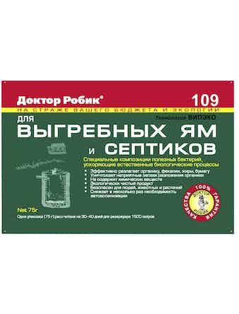 Средство для выгребных ям и септиков Доктор Робик 109