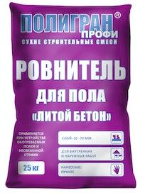 Ровнитель для пола Полигран Профи Литой бетон М-300, 25 кг