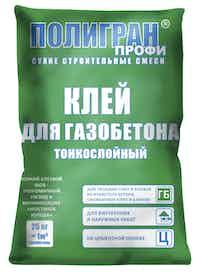 Клей для газобетона Полигран Профи, 25 кг