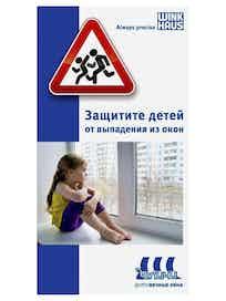 Защита от детей на окна Галичи