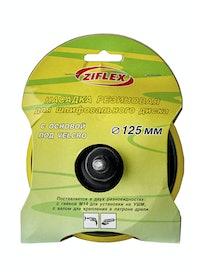 Насадка для дрели Ziflex, резиновая, 125 мм