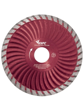 Диск КУРС алмазный отрезной турбо волна 115 х 22,2 мм