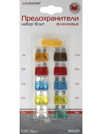 Предохранители флажковые набор 10шт. с щипцами