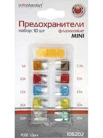 Предохранители флажковые MINI набор 10шт. с щипцами