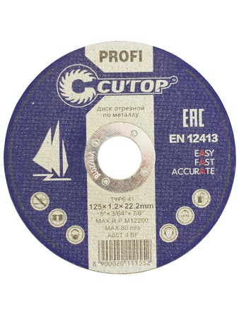 Диск Cutop отрезной Т41-125 х 1,6
